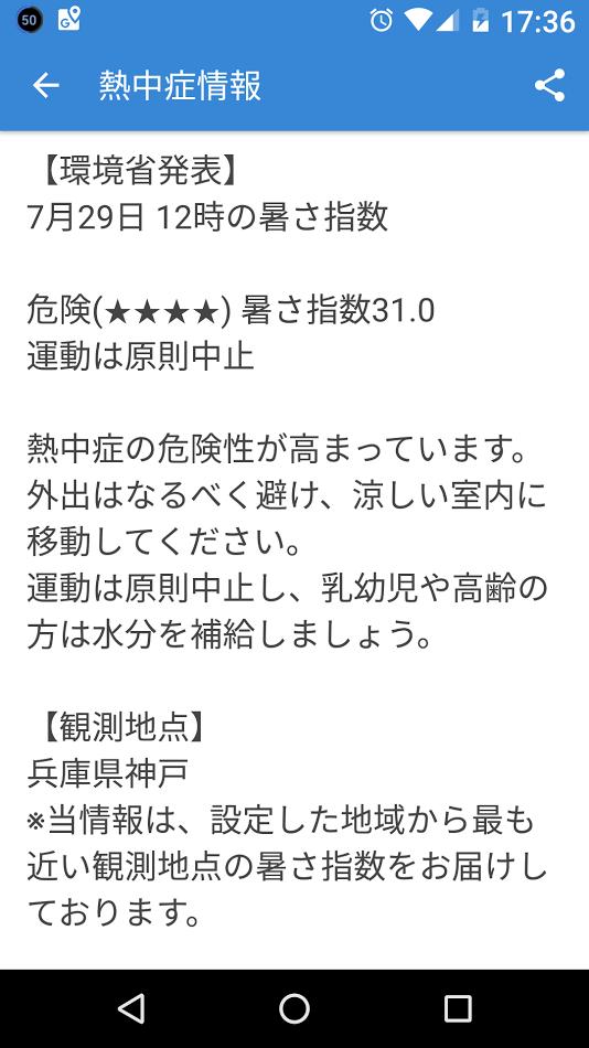 Screenshot_20170729173616